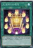 遊戯王 IGAS-JP066 九字切りの呪符 (日本語版 スーパーレア) イグニッション・アサルト