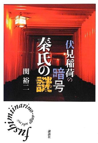 Mystery of Qin encryption Mr. Fushimi Inari (2012) ISBN: 4062180790 [Japanese Import] ebook