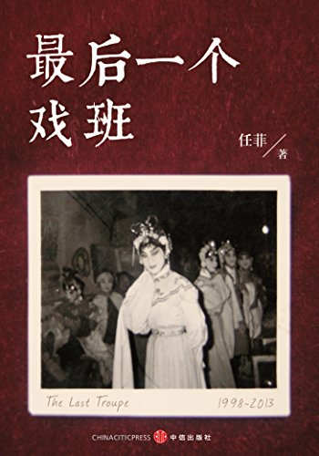 the-last-troupe-chinese-version-china-stories-chinese-edition