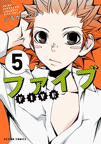 ファイブ(5) (アクションコミックス)