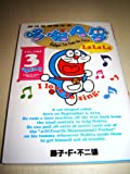 DORAEMON 3 English-Chinese Children's book Fujiko F. Fujio / Volume 3 I Love to Sing / Gadget Cat From Future