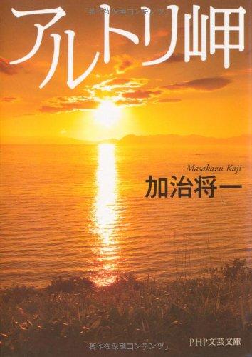アルトリ岬 (PHP文芸文庫)