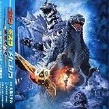 Godzilla x Mothra x MechaGodzilla: Tokyo SOS