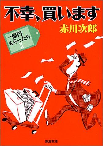 不幸、買います―一億円もらったら〈2〉 (新潮文庫)