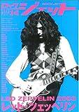 ROCK JET Vol.14 レッドツェッペリン2003 (シンコー・ミュージックMOOK)