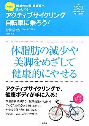 高石式 アクティブサイクリング自転車に乗ろう!―理想の体型・健康体へまっしぐら! (Sports Healthy Books スポーツ健康術)