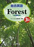 総合英語Forest, 5th edition