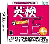 Eiken-Ou: 4-Kyuuhen [Japan Import]