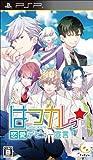 Hatsukare * Renai Debut Sengen! [Regular Edition] [Japan Import]