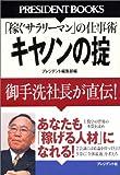 キヤノンの掟―「稼ぐサラリーマン」の仕事術 御手洗社長が直伝! (President books)