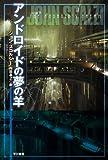 アンドロイドの夢の羊 (ハヤカワ文庫SF)