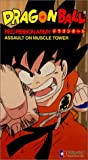 Dragon Ball - Red Ribbon Army - Assault on Muscle Tower (Edited) [VHS]