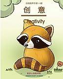Creativity Magazine (Chinese-Simplified) (Chinese Edition)