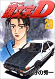 Initial D Vol. 20 (Inisharu D) (in Japanese)