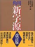 角川 新字源