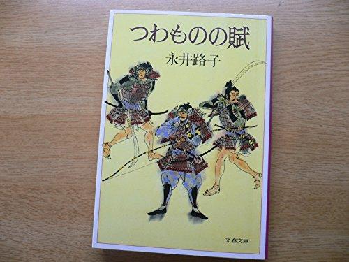 つわものの賦 (文春文庫 (200‐12))