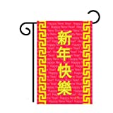 "Chinese New Year Garden Flag 13""x 18.5"""