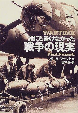 誰にも書けなかった戦争の現実