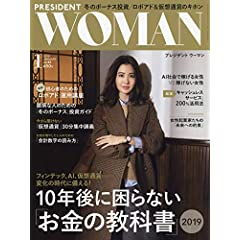PRESIDENT WOMAN 最新号 サムネイル