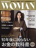 PRESIDENT WOMAN(プレジデント ウーマン)2019年1月号(10年後に困らない「お金の教科書」)