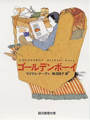 ゴールデンボーイ (創元推理文庫)