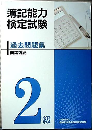 簿記能力検定試験 過去問題集 2...