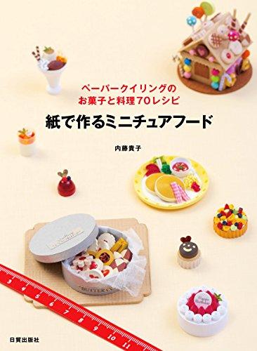 紙で作るミニチュアフード—ペーパークイリングのお菓子と料理70レシピ