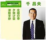Masao Sen - Kitaguni No Haru / Yuyake Gumo / Tsugaru Heiya [Japan CD] TKCA-90772