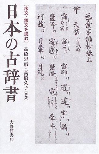 日本の古辞書―序文・跋文を読む