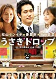 Japanese Movie - Bunny Drop (Usagi Drop) [Japan DVD] BIBJ-8113