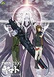 Animation - Space Battleship Yamato 2199 (Uchu Senkan Yamato 2199) Hoshi-Meguru Hakobune [Japan DVD] BCBA-4677