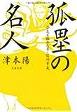 合気を極めた男・佐川幸義 孤塁の名人 (文春文庫)