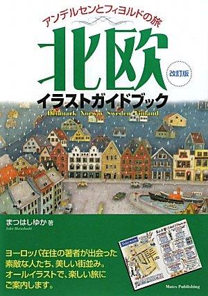 Download Hokuō irasuto gaidobukku : Anderusen to fiyorudo no tabi pdf