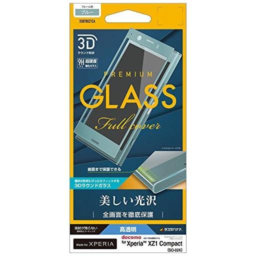 ラスタバナナ Xperia XZ1 Compact (SO-02K) フィルム 3Dガラスパネル 光沢 ブルー 3S878XZ1CA