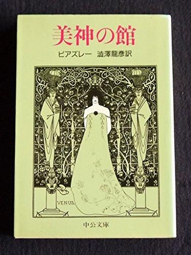 美神の館 (中公文庫)