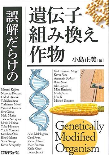 誤解だらけの遺伝子組み換え作物