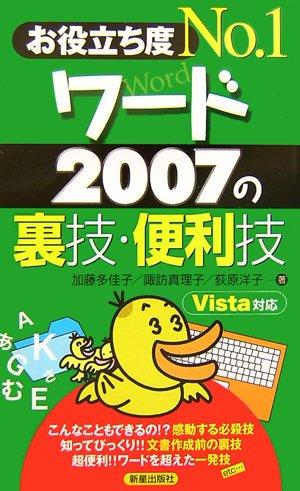 お役立ち度No.1ワード2007の裏技・便利技