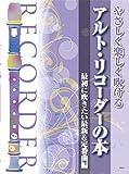 やさしく楽しく吹ける アルト・リコーダーの本 最初に吹きたい最新&定番曲編 (楽譜)
