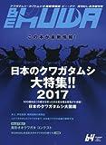BE-KUWA(ビー・クワ)(64) 2017年 08 月号 [雑誌]: 月刊むし 増刊