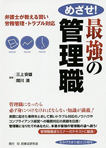 Mezase saikyō no kanrishoku : bengoshi ga oshieru kashikoi rōmu kanri toraburu taiō pdf epub