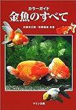 カラーガイド 金魚のすべて