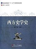 """西方史学史(第3版) (普通高等教育""""十一五""""国家级规划教材)"""