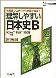 理解しやすい日本史B―新課程版 (シグマベスト)