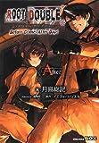 ルートダブル - Before Crime * After Days - √After (講談社BOX)