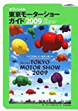 オフィシャル東京モーターショーガイド〈2009〉