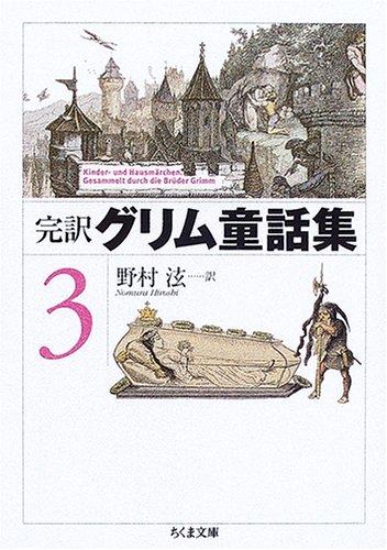 完訳グリム童話集〈3〉 (ちくま文庫)