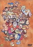 ザブングル グラフィティ [DVD](矢立肇)