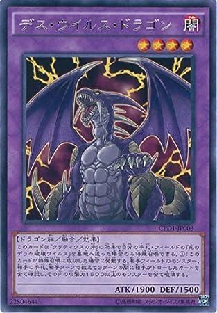 cartas de Yu-Gi-Oh CPD1-JP003 virus de la muerte del dragoen rara Yu-Gi-Oh arco Cinco [destino paquete de coleccionista de la Guia del duelo]: Amazon.es: Juguetes y juegos