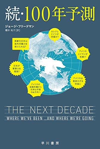 続・100年予測 (ハヤカワ・ノンフィクション文庫)