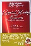動物のためのクリスタル・ヒーリング